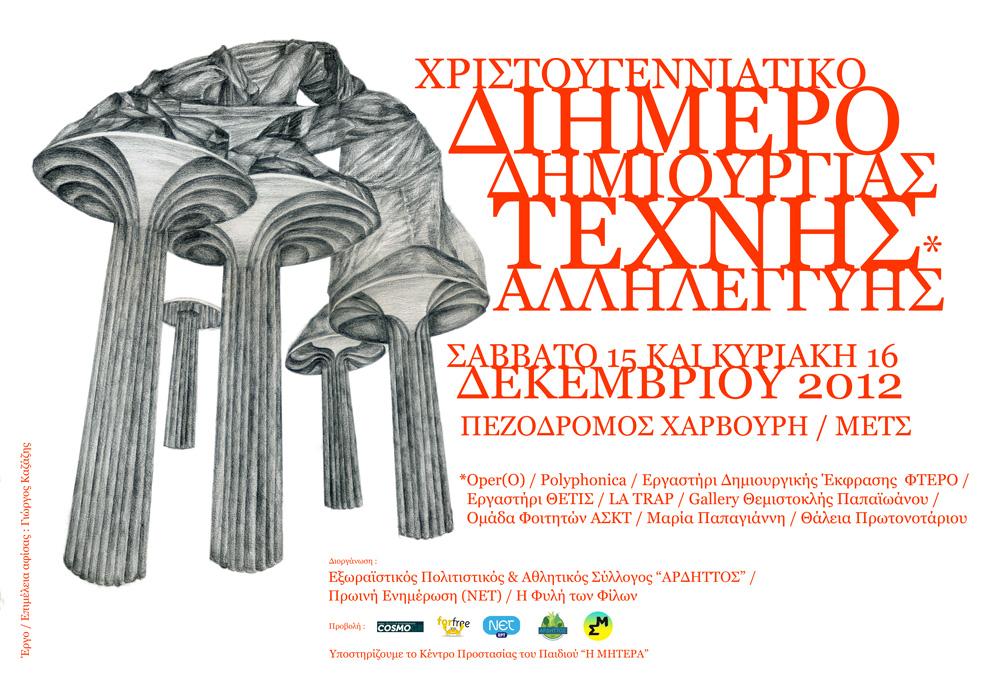 kazazis_arditos1_afisa_web