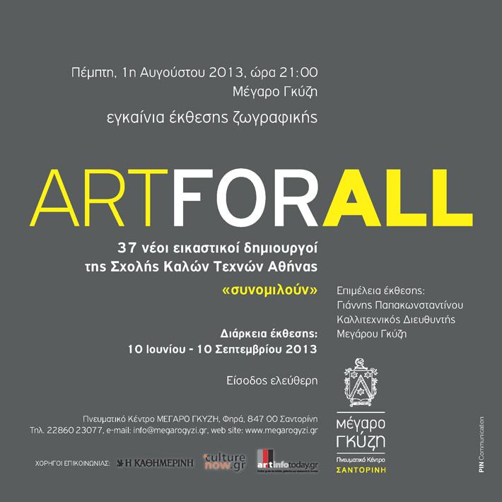 ART-for-ALL_prosklisi-ekthesis_Page_2