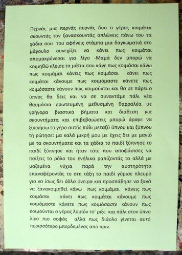 Μωραΐτη Αιμιλία, 2013 (το συνοδευτικό κείμενο του έργου της)