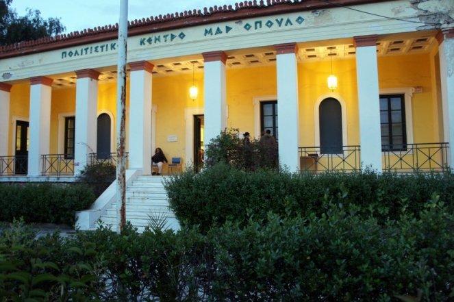 Η είσοδος του Πολιτιστικού Κέντρου