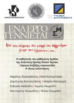 Markopoulo-Katalog04_send_Page_01web